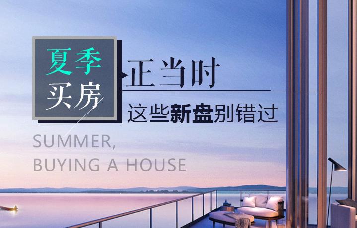 夏季买房正当时 这些天水新楼盘别错过