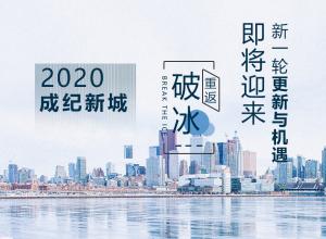 2020成纪新城破冰重返 即将迎来新一轮更新与机遇