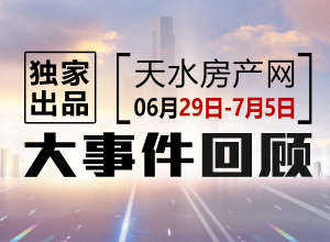 天水房产网独家:6月29日--7月5日天水楼市大事件!