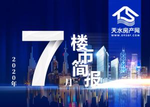 2020年7月天水房地产市场简报