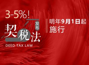 《中华人民共和国契税法》明年9月1日起施行