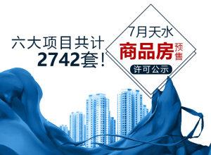 7月天水商品房预售许可公示 六大项目共计预售面积近30万方