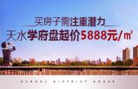 買房子需注重潛力 天水學府盤起價5888元/㎡