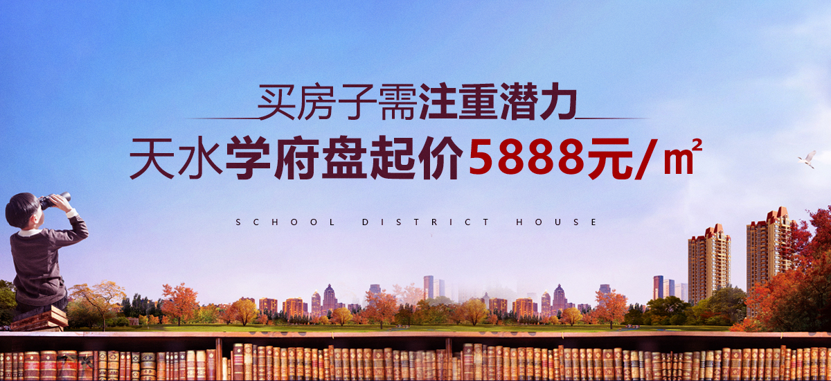 买房子需注重潜力 天水学府盘起价5888元/㎡