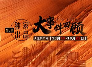 天水房产网独家:10月19日-10月25日天水楼市大事件!