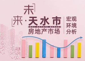 未来天水市房地产市场宏观环境分析