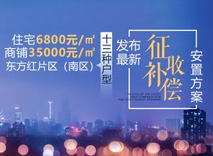 住宅6800元/㎡ 13种户型!东方红片区(南区)发布最新征收补偿安置方案