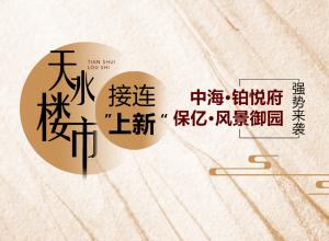 中海地產海林北廠片區項目案名正式公布:中?!ゃK悅府