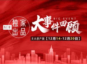 天水房產網獨家12月14日-12月20日天水樓市大事件!